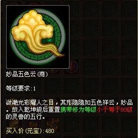 兰心坊:倩女80修为灵兽抓取地点 化生资源曝光