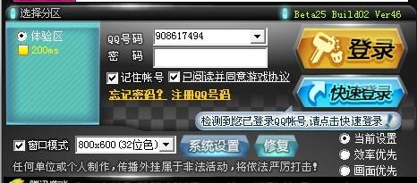qq飞车2011年新版本_【新版本爆料】快速登录功能——QQ飞车——17173网络游戏专区