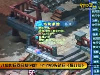 chinajoy现场试玩新网游-醉八仙