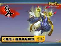 17173新游尝鲜坊《逆天》2011.09.29