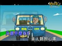 赵本水-开车不喝酒(酒后不驾车)(表情)_17173游萌图片动画包各种狗图片