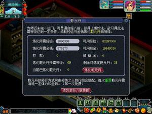 梦幻西游2011年最新资料片奇经八脉乾元丹兑换