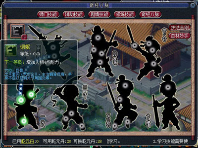 梦幻西游2011年最新资料片奇经八脉技能学习