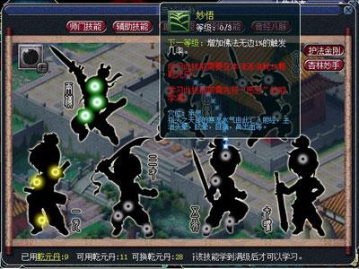 梦幻西游2011年最新资料片奇经八脉前置技能