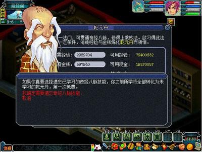 梦幻西游2011年最新资料片奇经八脉重置乾元丹