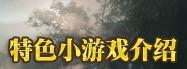 佣兵天下官网推荐:特色小游戏介绍