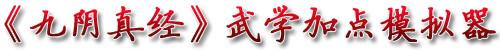 九阴真经,武学,加点模拟器,17173,技能