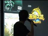 《巫师之怒》2012CJ现场产品解说