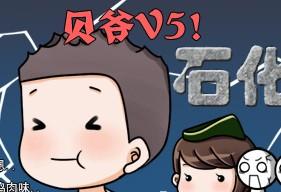 CF宅女日记Q版漫画《贝爷来了!》