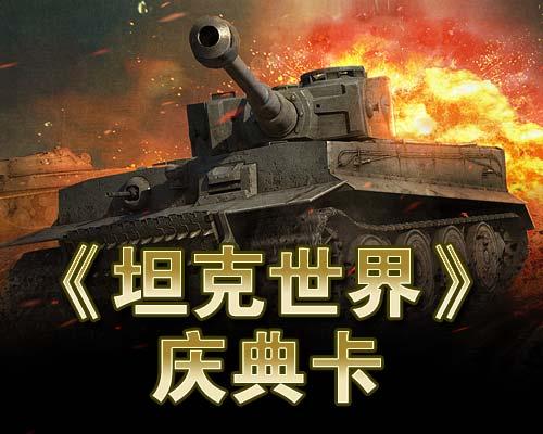 用户回答1: 坦克世界什么时候公测反正是没有具体的官方时间出来,管