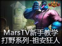 MarsTV新手教学 打野系列-祖安狂人