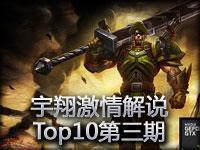 宇翔激情解说 英雄联盟Top10第三期