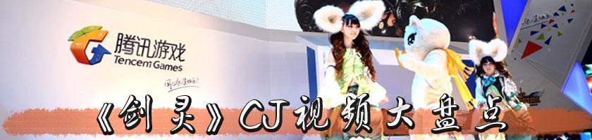《剑灵》CJ视频大盘点
