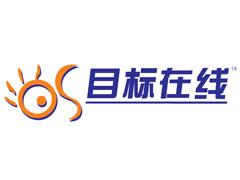 北京目标在线科技有限公司