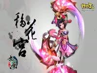 唯美江湖 回合武侠《九剑OL》首部宣传视频