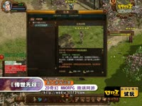 17173新游尝鲜坊:《传世无双》2012.02.26