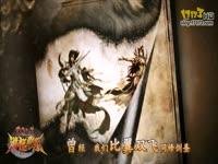 《降龙之剑-游龙戏凤》公测高清宣传片