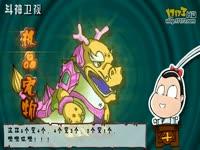 斗神卫视第一季第5集:合体吧!萌宠