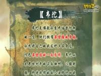 《神仙世界》之韦陀视频