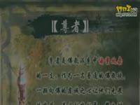 《神仙世界》之尊者视频