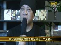 专访:欧阳震华代言《鬼话钟馗》 31开测