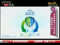 蒙牛乳业【广告】孙俪2010蒙牛冠益乳 30秒版