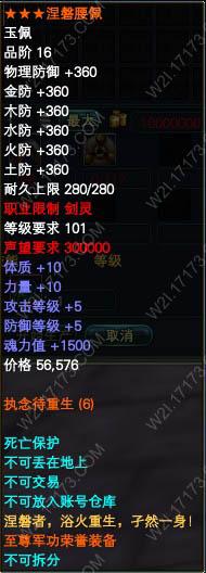 完美国际剑灵新9军玉佩★★★涅磐腰佩