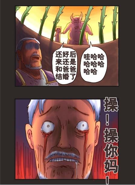 超有病 孙渣 连载漫画 勇者传说第四话图片