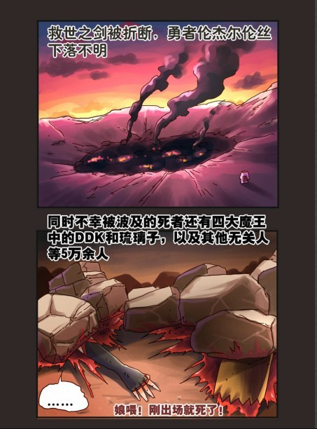 超有病 孙渣 连载漫画 勇者传说第十话图片