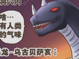 超有病(孙渣)连载漫画:勇者传说第二部第二话