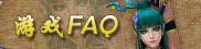 西游3游戏常见问题解答