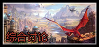龙剑综合讨论区