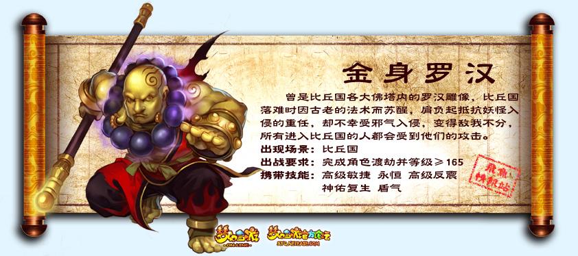 新召唤兽爆料 动态效果图17173.com游戏门户