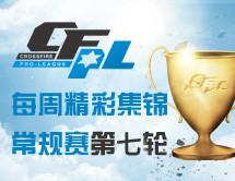 17173出品CFPL S3每周TOP10 第七期