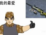 穿越火线漫画系列:狙击手才能赢得妹子芳心