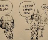 妖猴漫画 穿越火线如此兄弟(下)