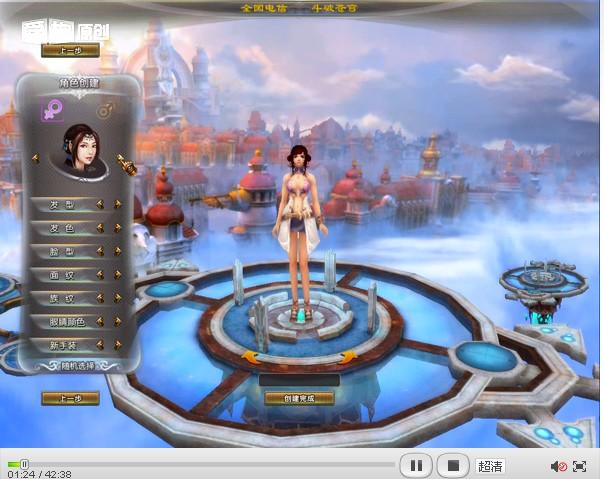 玩家试玩斗破苍穹客户端版本