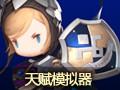 《地城之光》天赋模拟器中文版