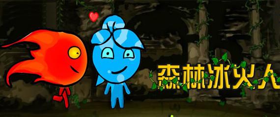 森林冰火人小游戏合集