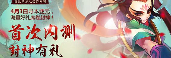福利:《QQ封神记》4.3日首次内测封神有礼