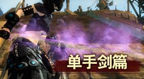 激战2单手剑专题