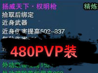 《剑网3》480PVP装备一览