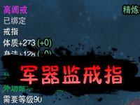 《剑网3》军器监声望戒指属性一览