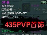《剑网3》435品PVP首饰装备一览