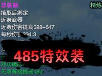 《剑网3》485特效装一览