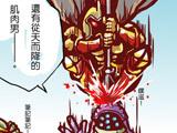 搓煎饺趣味漫画连载06-10:从天而降的危险