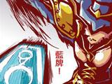 搓煎饺趣味漫画连载11-15:翻蓝牌的命