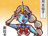 搓煎饺趣味漫画连载41-45:水冰月战队