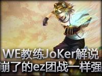 WE教练JoKer解说:线上崩了的ez团战一样强