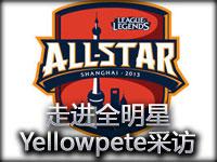 走进全明星:Yellowpete采访 冠军是我们的目标